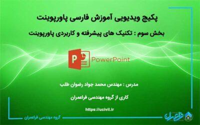 آموزش تکنیک های پیشرفته و کاربردی پاورپوینت ۲۰۱۶ به زبان فارسی