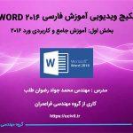 آموزش جامع و کاربردی WORD ۲۰۱۶ به زبان فارسی