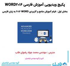 word-no1