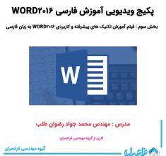 word-no3