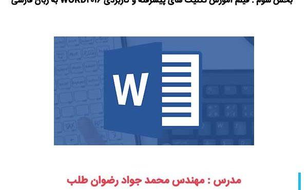 پکیج ویدیویی آموزش فارسی WORD2016