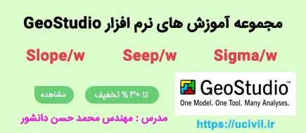 مجموعه آموزش های نرم افزار GeoStudio