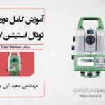 دانلود آموزش کامل دوربین توتال استیشن لایکا
