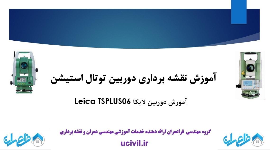 آموزش دوربین لایکا Leica TSPLUS06