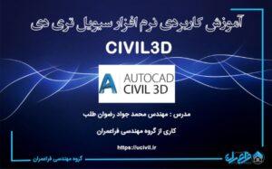 مسیرها Alignment های Civil 3D سیویل تری دی