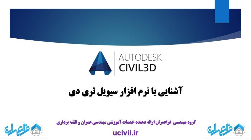 آشنایی با نرم افزار Civil 3D سیویل تری دی