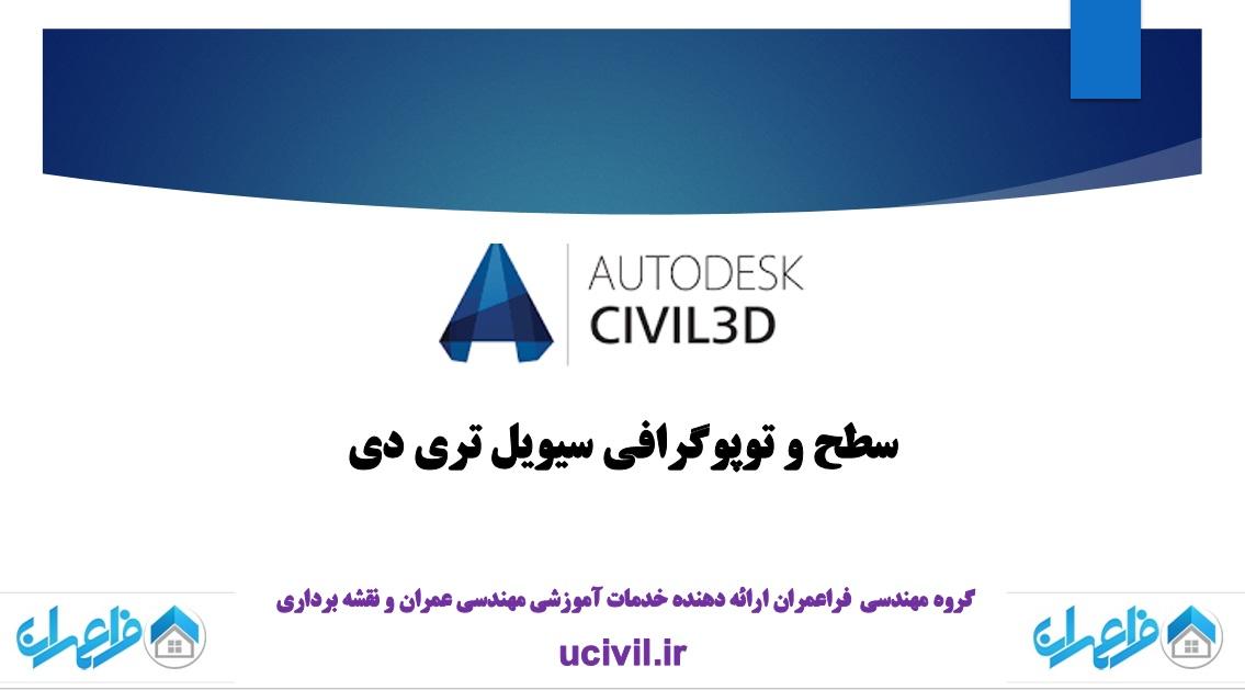 سطح و توپوگرافی Civil 3D سیویل تری دی