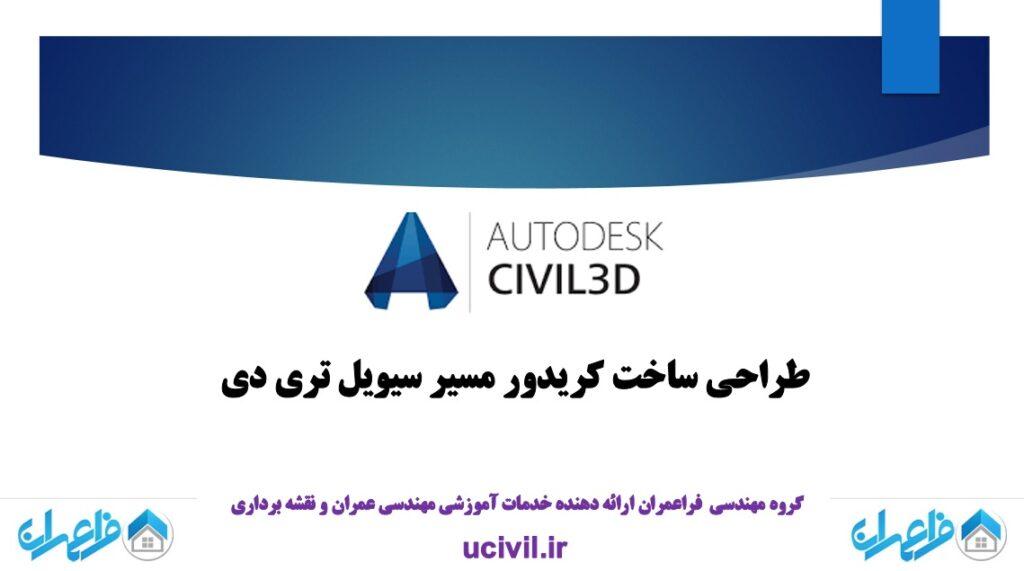طراحی ساخت کریدور مسیر civil3d سیویل تری دی
