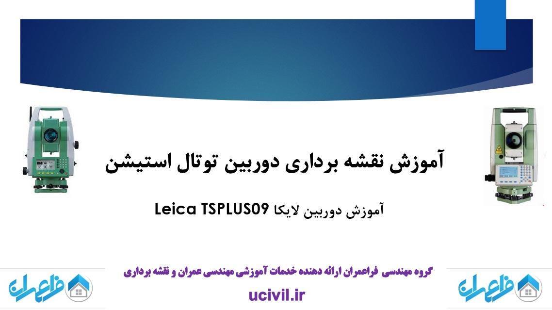 آموزش دوربین لایکا Leica TSPLUS09
