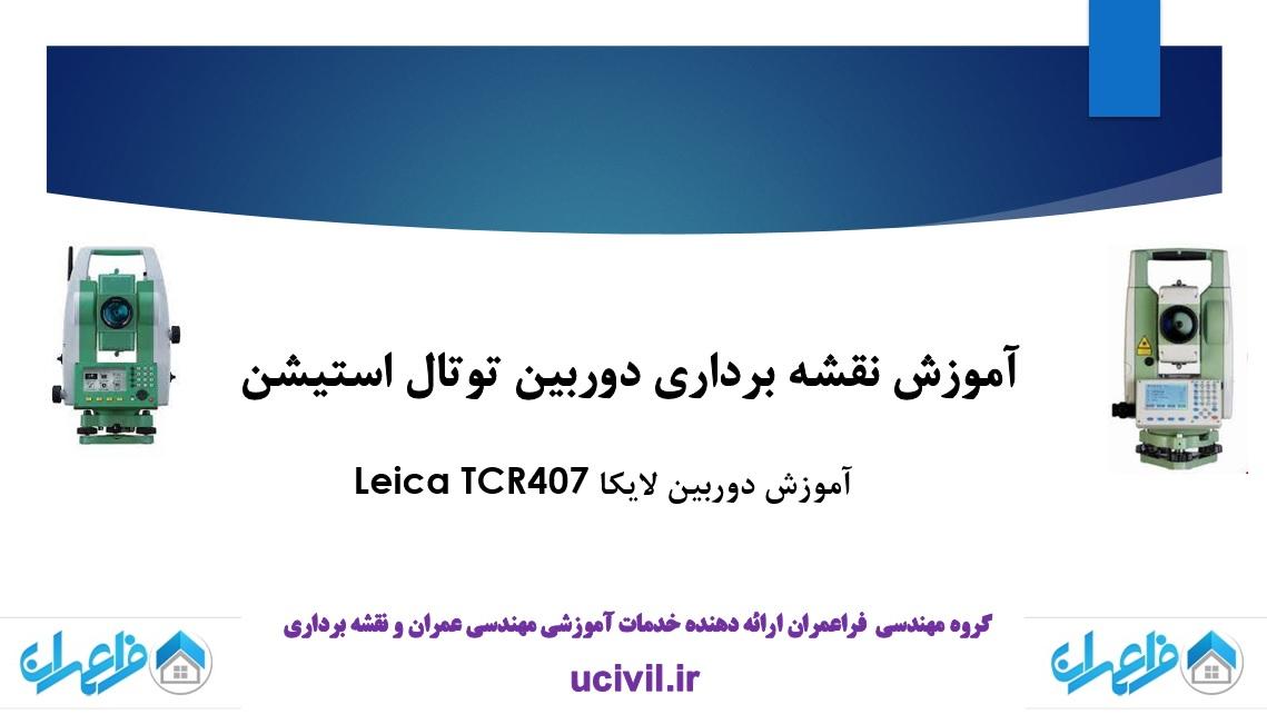 آموزش دوربین لایکا Leica Tcr407