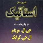 دانلود کتاب فارسی حل المسائل استاتیک مریام ویرایش چهارم