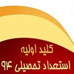 استعداد تحصیلی دکتری 94