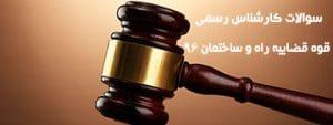 سوالات کارشناس قوه قضاییه راه و ساختمان 96