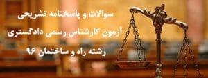 سوالات آزمون کارشناس دادگستری عمران 96 با پاسخنامه