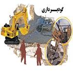 پروژه سازه نگهبان و گودبرداری