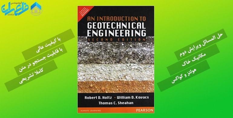 حل المسائل مکانیک خاک هولتز و کواکس