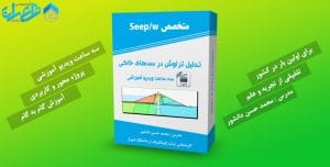آموزش Seep/w