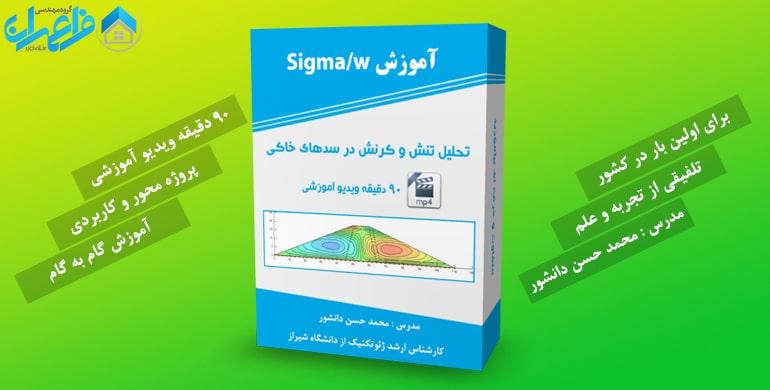 آموزش Sigma/w