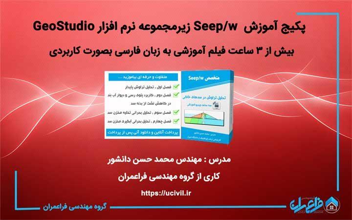 پکیج آموزش Seep/w از زیرمجموعه های نرم افزار GeoStudio
