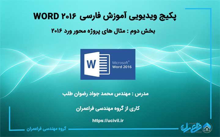 فیلم آموزش مثال های پروژه محور WORD ۲۰۱۶