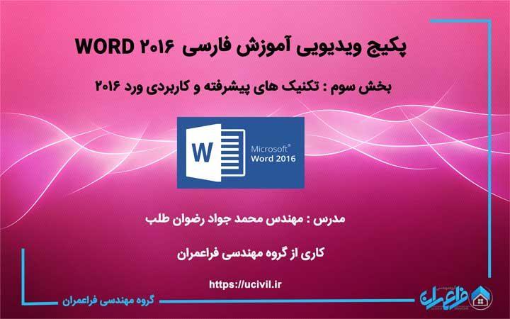 آموزش تکنیک های پیشرفته و کاربردی WORD ۲۰۱۶ به زبان فارسی